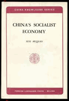 China's socialist economy (China knowledge series)